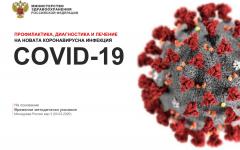 Препоръки на МЗ на РФ за профилактика, диагностика и лечение на COVID-19